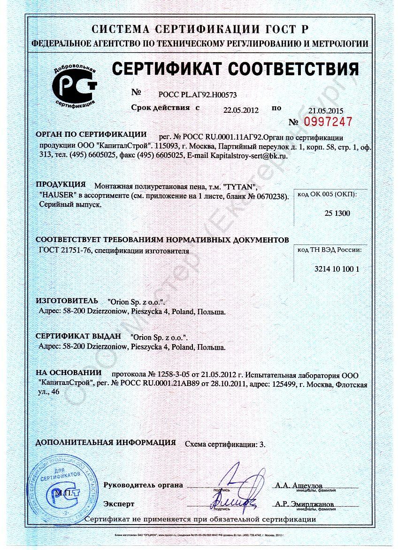 Сертификат на герметик